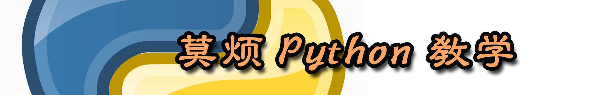 莫烦Python banner