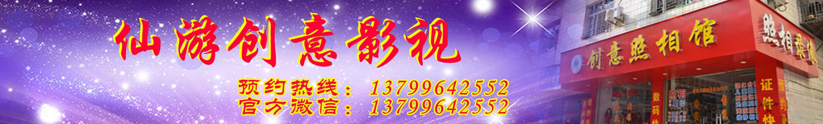 仙游创意影视 banner