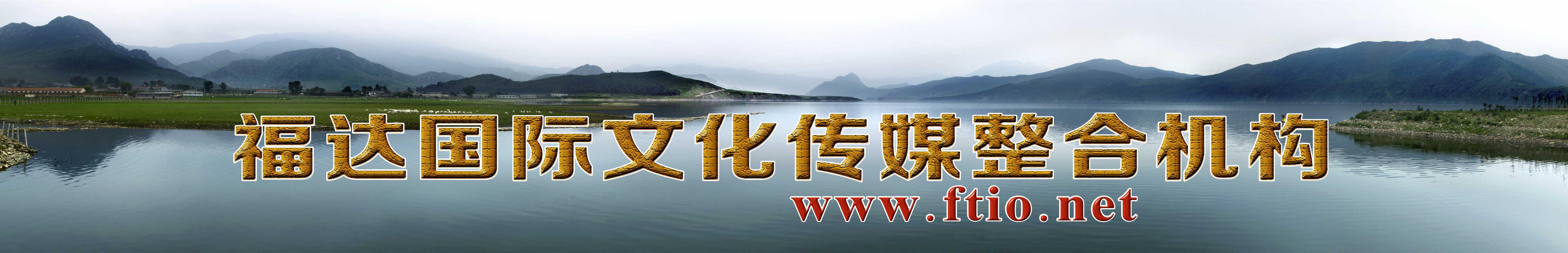 福达国际影视 banner