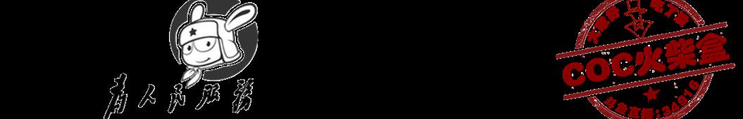 coc火柴盒 banner