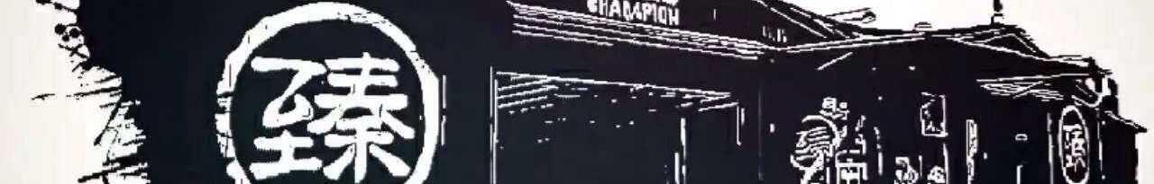 臻品世界ChampionWorld官方 banner
