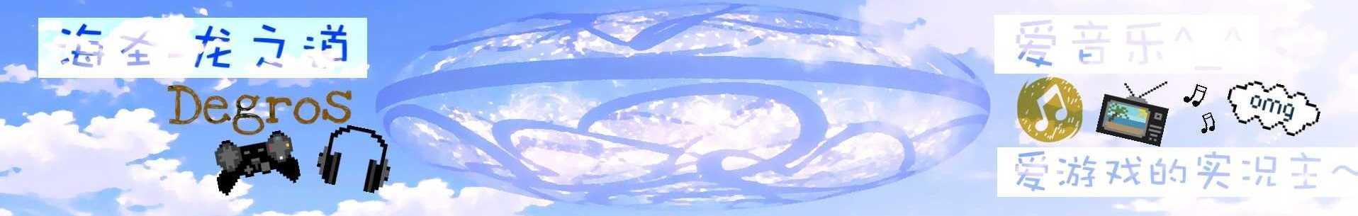 海圣-龙之道Degros banner