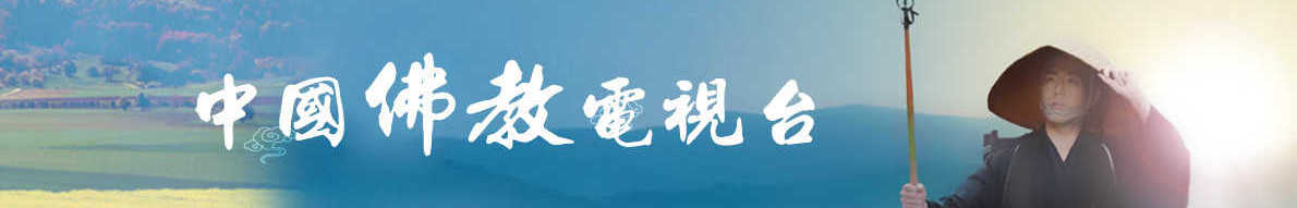 中国佛教网官方 banner