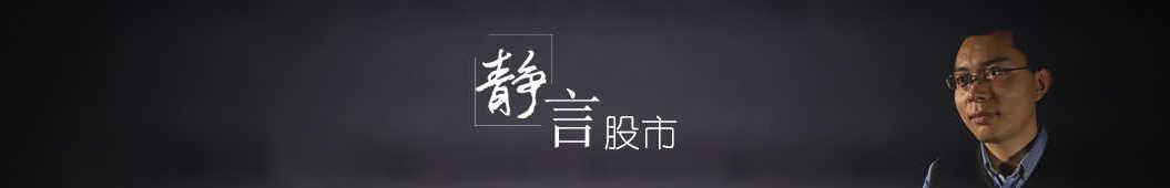 静言股市 banner