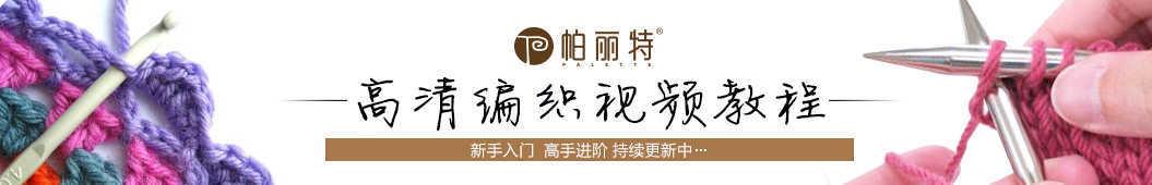 帕丽特编织手工 banner