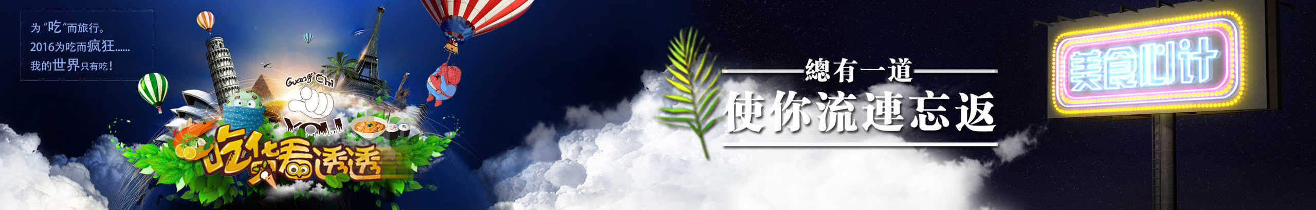 美食心计 banner