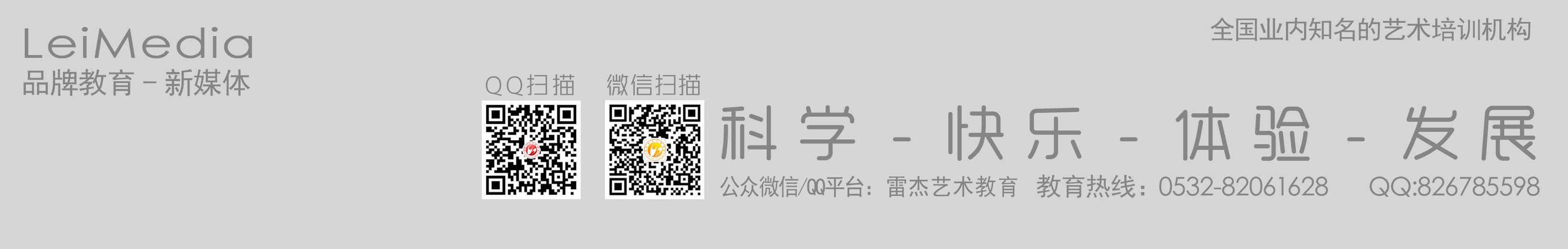 雷杰艺术教育 banner
