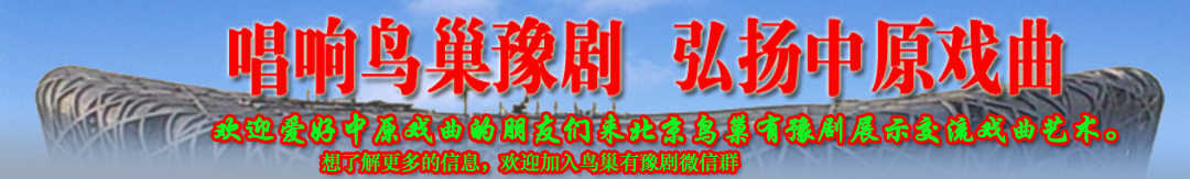 北京鸟巢有豫剧戏曲交流平台 banner