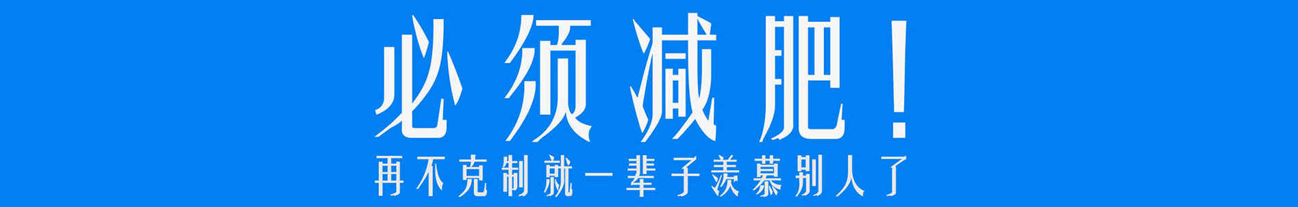 郑多燕减肥运动合集 banner