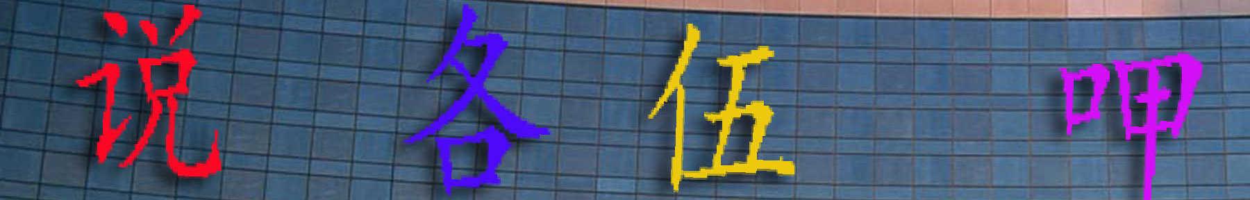说各伍呷 banner