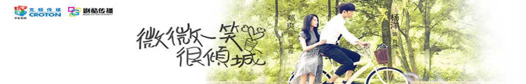 微微一笑很倾城电视剧 banner