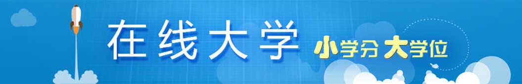 在线大学 banner