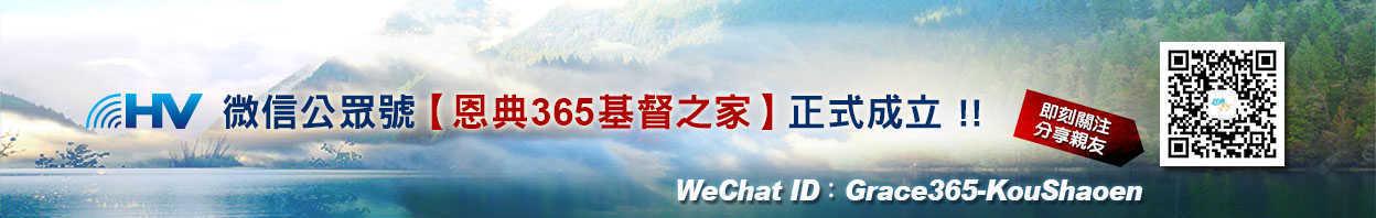 天聲傳播協會 banner