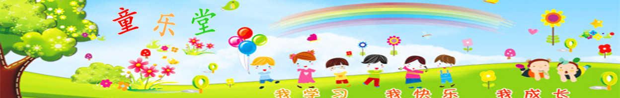 童乐堂 banner