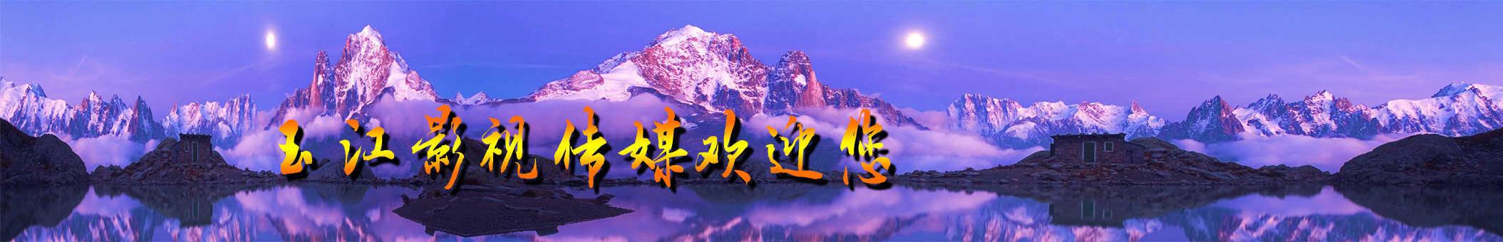 0817张玉江 banner