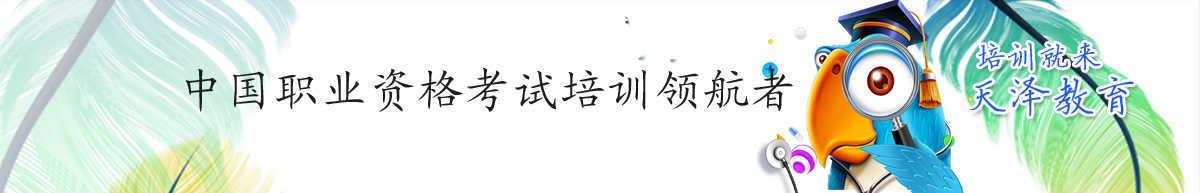 天泽教育网校 banner