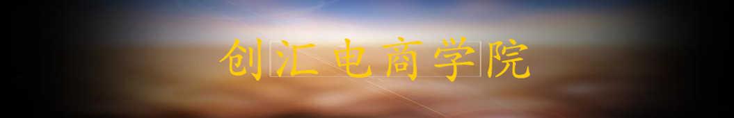 创汇电商 banner