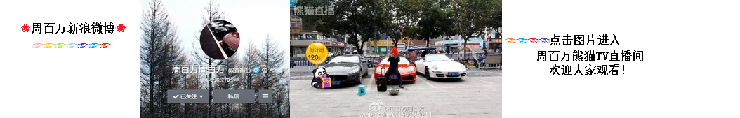 熊猫TV周百万录制组 banner