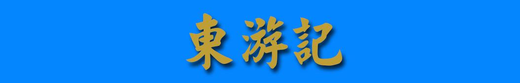 東游记 banner