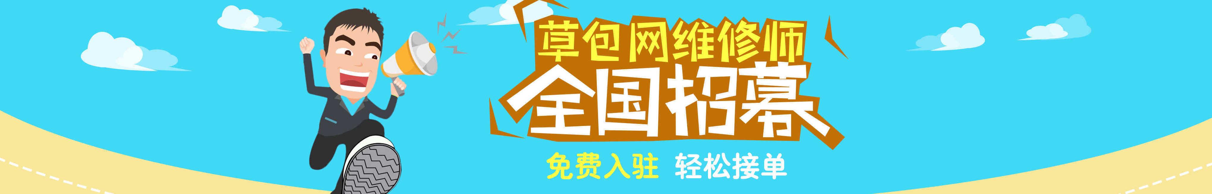 草包网络科技维修教程 banner