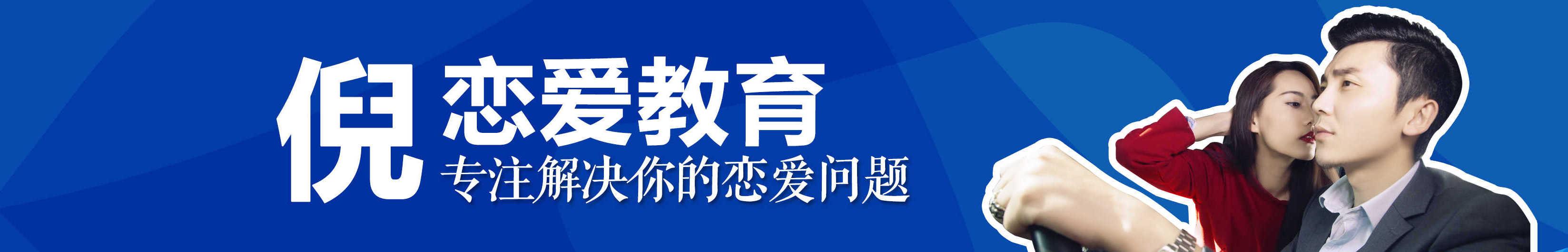 倪恋爱教育 banner