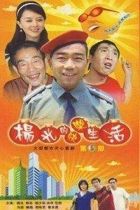 杨光的快乐生活第五部