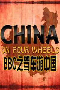 BBC之驾车游中国