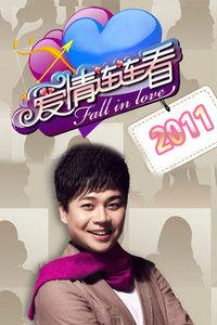 愛情連連看2011