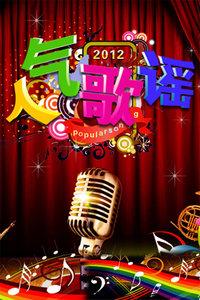 人气歌谣2012