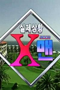 X·Man2003