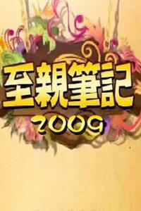 至亲笔记2009