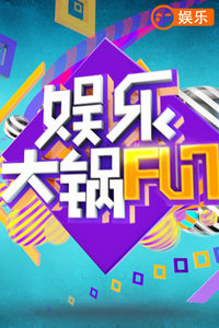 娱乐大锅FUN[2015]