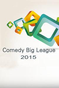 ComedyBigLeague2015