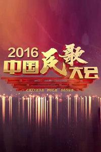 中國民歌大會 2016'','687