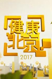 健康北京 2017