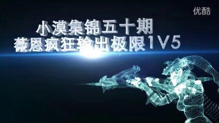 小漠解说集锦第:神级薇恩疯狂输出!冲塔极限五杀!的照片