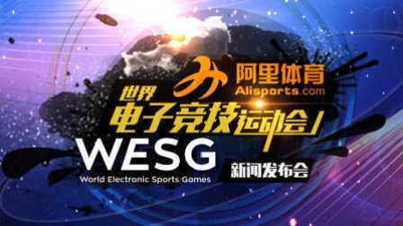阿里體育世界電子競技運動會新聞發布會 獨家超清版