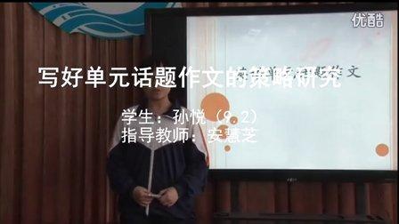7 初中英语如何写好单元话题作文的策略研究 学生:孙悦(92) 指导教师:安慧芝