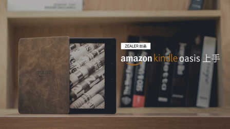 「ZEALER出品」亚马逊 Kindle Oasis 上手