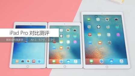 iPad Pro 9.7/12.9寸/iPad Air2对比测评