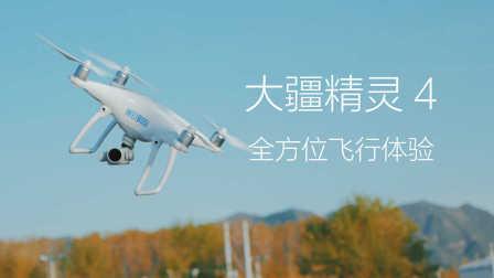 大疆精灵4(DJI Phantom 4)无人机全方位飞行体验「WEIBUSI 出品」