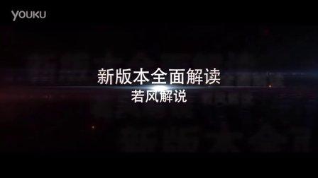 【若風解說】中路殺神時代來臨!全面解讀新版本