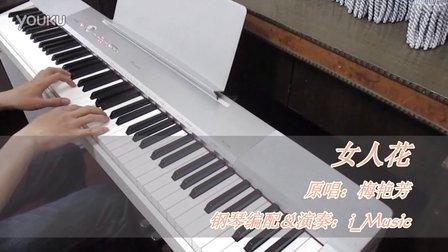 梅艳芳《女人花》电钢琴