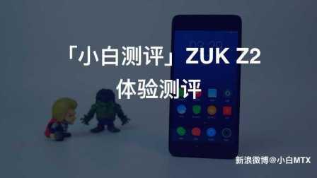 「小白测评」ZUK Z2 体验测评
