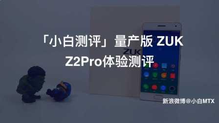 「小白测评」量产版 ZUK Z2Pro体验测评