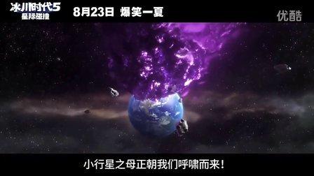 《冰川时代5:星际碰撞》最新预告 揭秘卖座秘