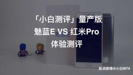 「小白测评」量产版 魅蓝E VS 红米Pro 体验测评