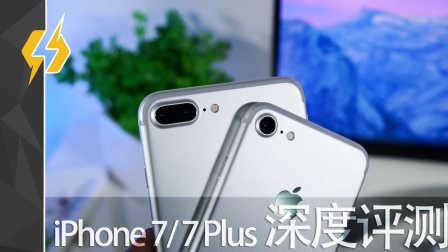 【轻电科技】iPhone 7/7Plus深度评测