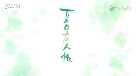 夏目友人帳第五季ササノマリイ- タカラバコ