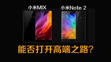 「考拉Talk-第14期」小米Note 2/MIX能否打开高端之路?